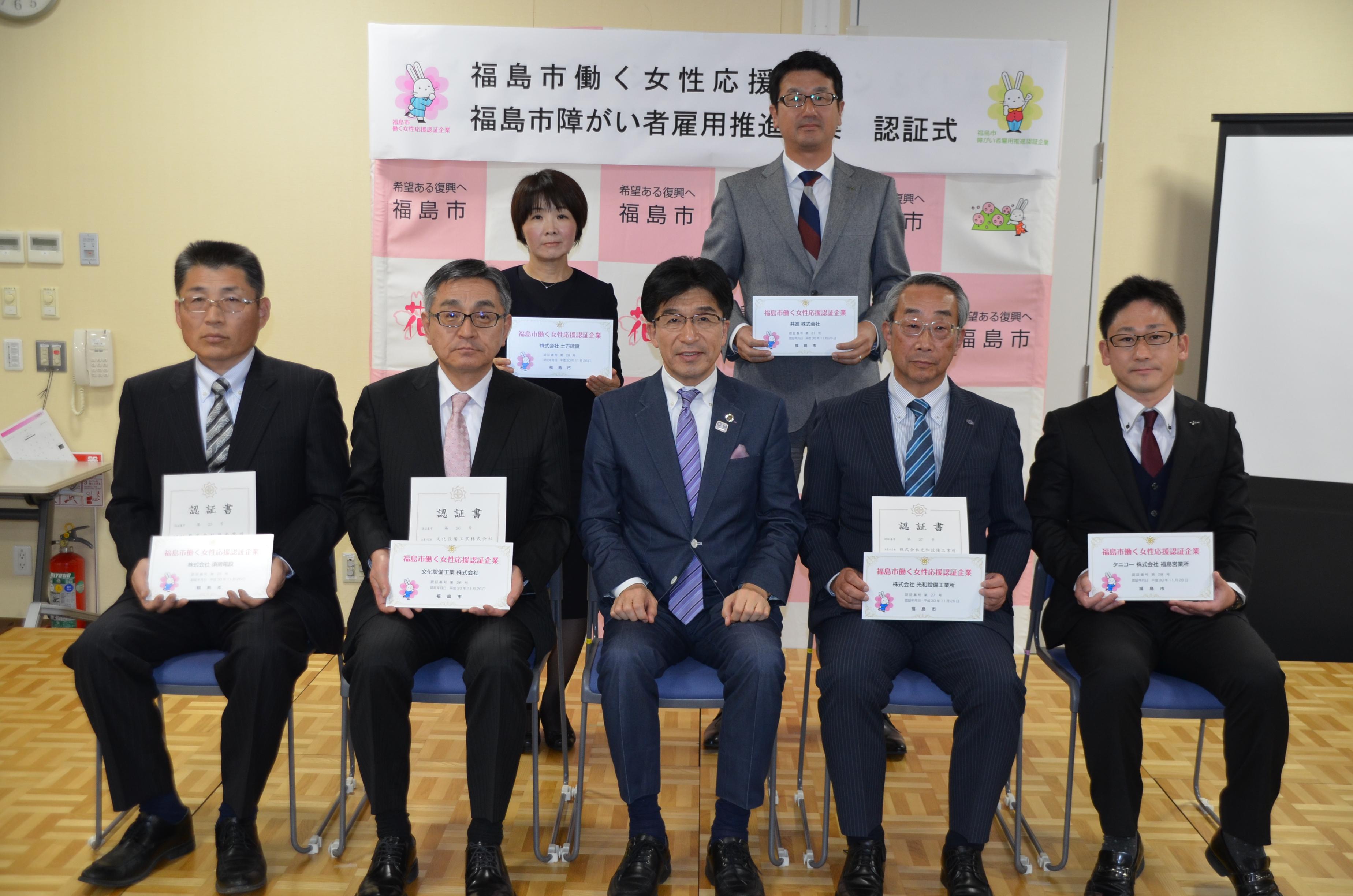 福島市働く女性応援企業認証を受けました!